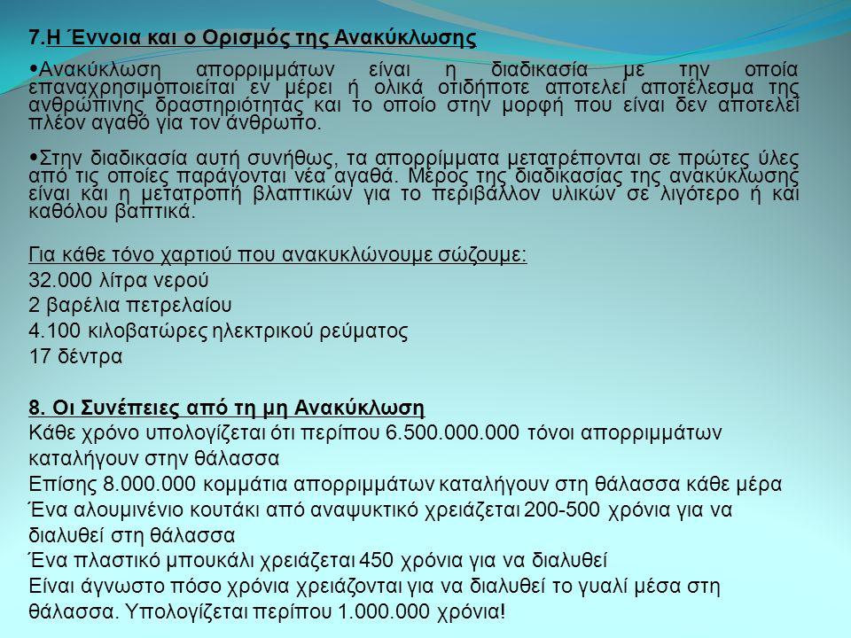 Οι νομοθετικές αλλαγές Στην Ελλάδα μέχρι το 2001 δεν υπήρχε το κατάλληλο θεσμικό πλαίσιο και απουσίαζε μια ολοκληρωμένη πολιτική που να ακολουθείται με συνέπεια και να εφαρμόζει τις προτεραιότητες της ευρωπαϊκής νομοθεσίας, σύμφωνα με την οποία οι πρακτικές διαχείρισης οφείλουν να ιεραρχούνται κατά προτεραιότητα:  Πρόληψη  Επαναχρησιμοποίηση  Ανακύκλωση υλικών  Ανάκτηση ενέργειας  Καύση χωρίς ανάκτηση ενέργειας ή υγειονομική ταφή υπολειμμάτων Με βάση τον νόμο 2939 και των σχετικών Π.Δ η ανακύκλωση των στερεών αποβλήτων γίνεται υποχρεωτική και επιτρέπεται να καταλήγουν προς τελική διάθεση μόνο υπολείμματα αποβλήτων μας.