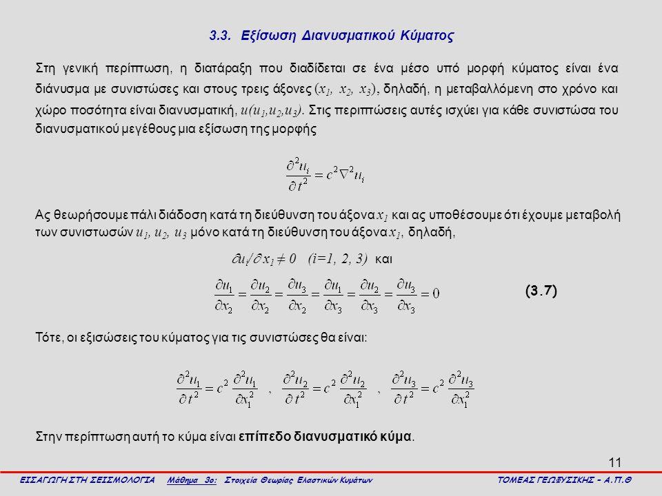 11 3.3. Εξίσωση Διανυσματικού Κύματος Στη γενική περίπτωση, η διατάραξη που διαδίδεται σε ένα μέσο υπό μορφή κύματος είναι ένα διάνυσμα με συνιστώσες