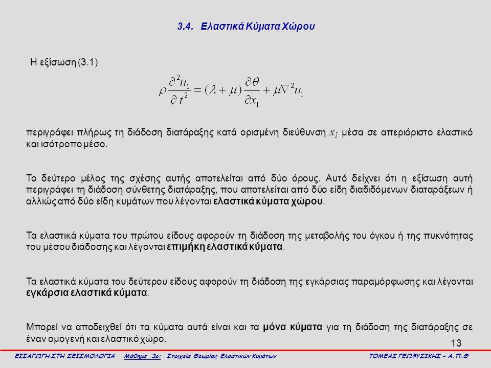 13 3.4. Ελαστικά Κύματα Χώρου Η εξίσωση (3.1) ΕΙΣΑΓΩΓΗ ΣΤΗ ΣΕΙΣΜΟΛΟΓΙΑ Μάθημα 3ο: Στοιχεία Θεωρίας Ελαστικών Κυμάτων ΤΟΜΕΑΣ ΓΕΩΦΥΣΙΚΗΣ – Α.Π.Θ περιγρά