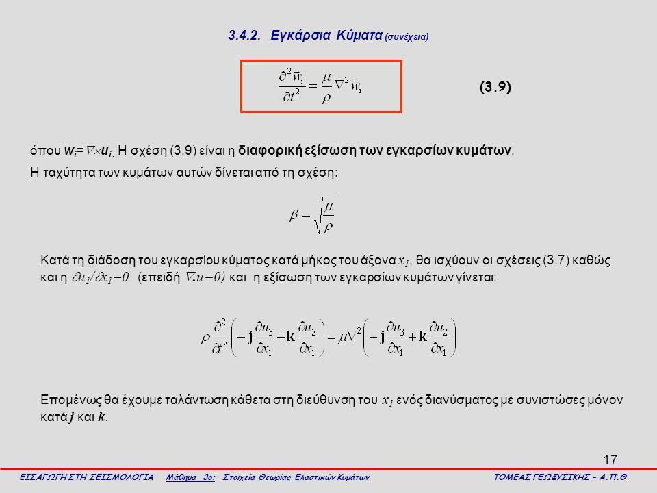 17 3.4.2. Εγκάρσια Κύματα (συνέχεια) όπου w i =  u i. Η σχέση (3.9) είναι η διαφορική εξίσωση των εγκαρσίων κυμάτων. Η ταχύτητα των κυμάτων αυτών δί