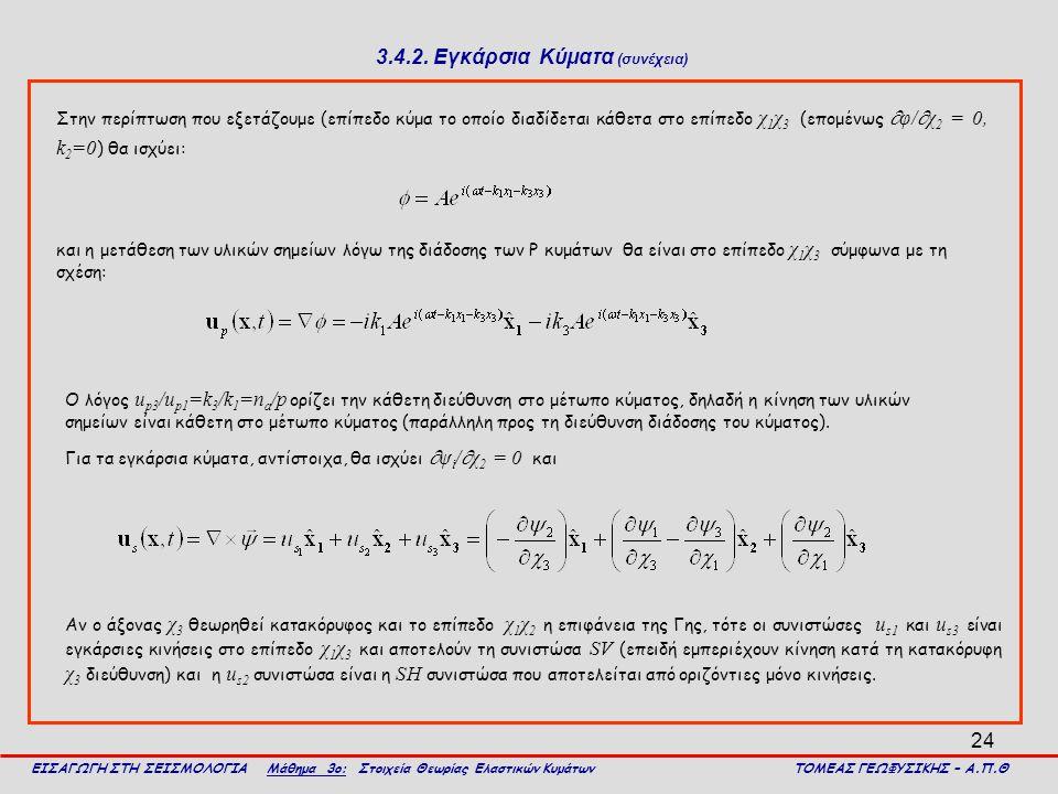 24 3.4.2. Εγκάρσια Κύματα (συνέχεια) Στην περίπτωση που εξετάζουμε (επίπεδο κύμα το οποίο διαδίδεται κάθετα στο επίπεδο χ 1 χ 3 (επομένως  φ/  χ 2 =