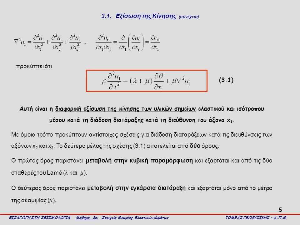5 3.1. Εξίσωση της Κίνησης (συνέχεια) προκύπτει ότι ΕΙΣΑΓΩΓΗ ΣΤΗ ΣΕΙΣΜΟΛΟΓΙΑ Μάθημα 3ο: Στοιχεία Θεωρίας Ελαστικών Κυμάτων ΤΟΜΕΑΣ ΓΕΩΦΥΣΙΚΗΣ – Α.Π.Θ (