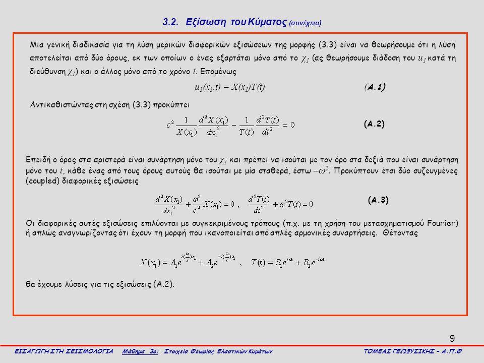 9 3.2. Εξίσωση του Κύματος (συνέχεια) Μια γενική διαδικασία για τη λύση μερικών διαφορικών εξισώσεων της μορφής (3.3) είναι να θεωρήσουμε ότι η λύση α