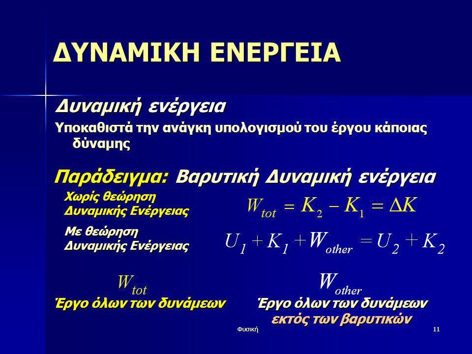 Φυσική11 ΔΥΝΑΜΙΚΗ ΕΝΕΡΓΕΙΑ Παράδειγμα: Βαρυτική Δυναμική ενέργεια Δυναμική ενέργεια Υποκαθιστά την ανάγκη υπολογισμού του έργου κάποιας δύναμης Χωρίς