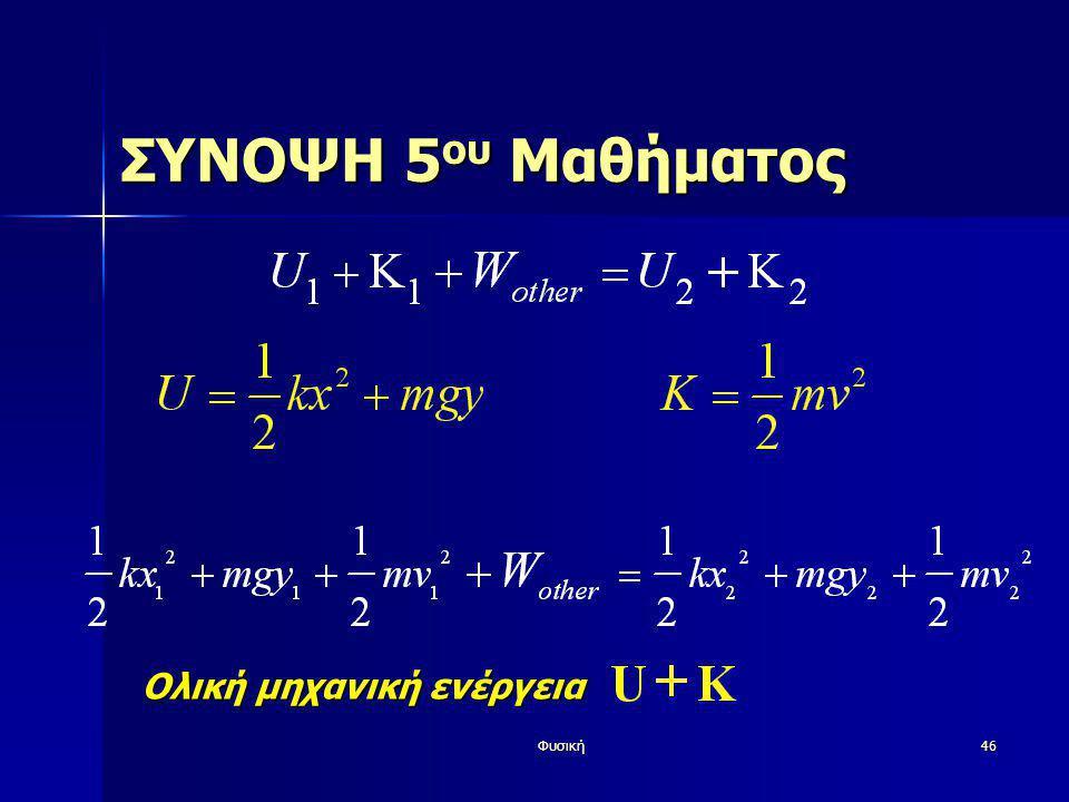 Φυσική46 ΣΥΝΟΨΗ 5 ου Μαθήματος Ολική μηχανική ενέργεια