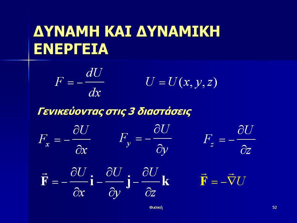 Φυσική52 ΔΥΝΑΜΗ ΚΑΙ ΔΥΝΑΜΙΚΗ ΕΝΕΡΓΕΙΑ Γενικεύοντας στις 3 διαστάσεις