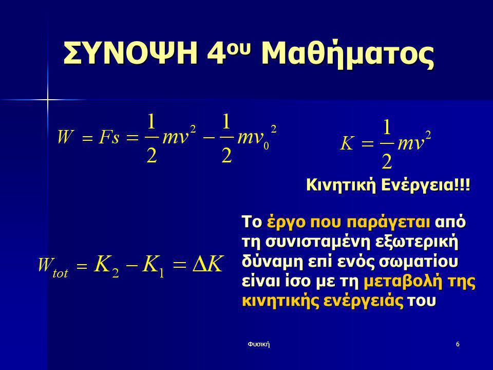 Φυσική7 ΣΥΝΟΨΗ 4 ου Μαθήματος Βαρυτική Δυναμική ενέργεια Ολική μηχανική ενέργεια Το έργο που παράγεται από όλες τις δυνάμεις (εκτός από τη βαρυτική) ισούται με τη μεταβολή της ολικής μηχανική ενέργειας