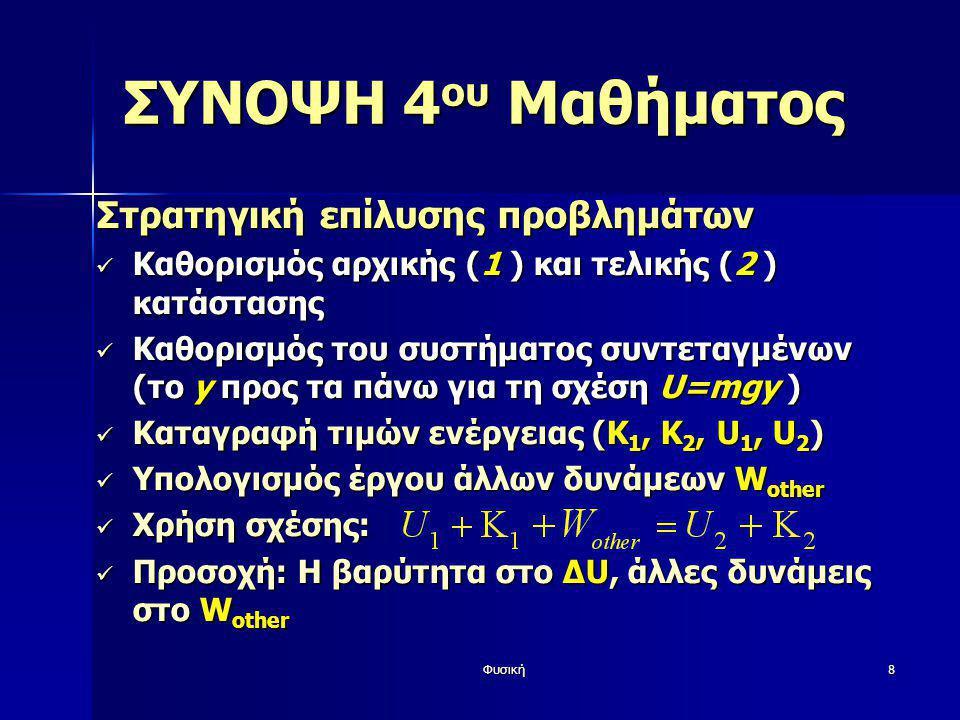 Φυσική8 ΣΥΝΟΨΗ 4 ου Μαθήματος Στρατηγική επίλυσης προβλημάτων  Καθορισμός αρχικής (1 ) και τελικής (2 ) κατάστασης  Καθορισμός του συστήματος συντετ