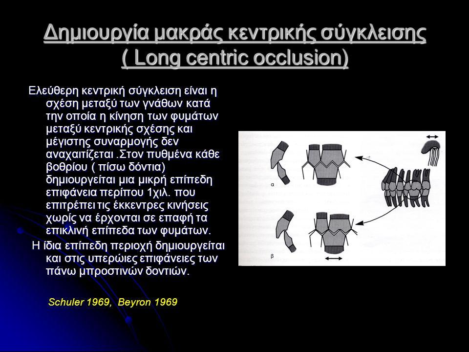 Δημιουργία μακράς κεντρικής σύγκλεισης ( Long centric occlusion) Ελεύθερη κεντρική σύγκλειση είναι η σχέση μεταξύ των γνάθων κατά την οποία η κίνηση των φυμάτων μεταξύ κεντρικής σχέσης και μέγιστης συναρμογής δεν αναχαιτίζεται.Στον πυθμένα κάθε βοθρίου ( πίσω δόντια) δημιουργείται μια μικρή επίπεδη επιφάνεια περίπου 1χιλ.