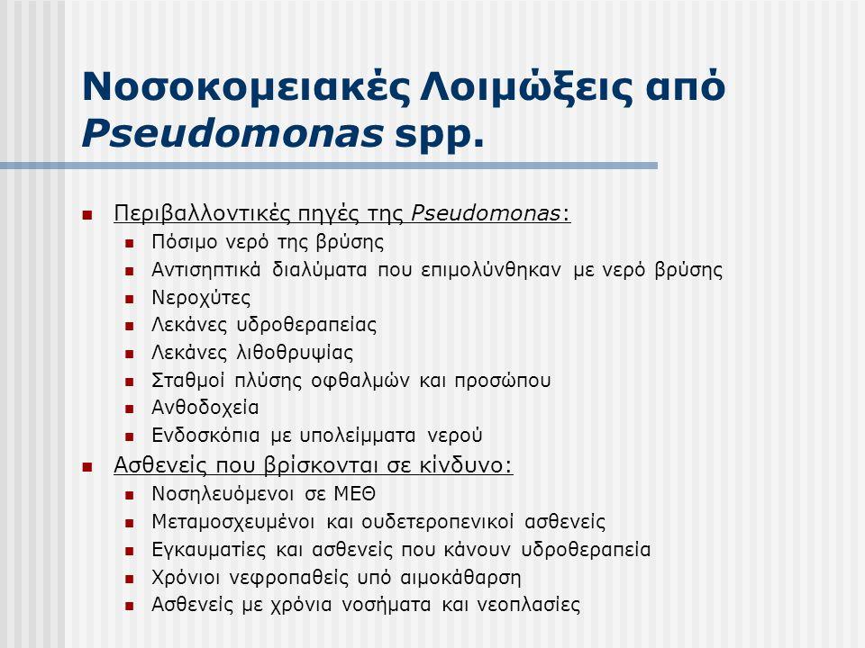 Νοσοκομειακές Λοιμώξεις από Pseudomonas spp.  Περιβαλλοντικές πηγές της Pseudomonas:  Πόσιμο νερό της βρύσης  Αντισηπτικά διαλύματα που επιμολύνθηκ