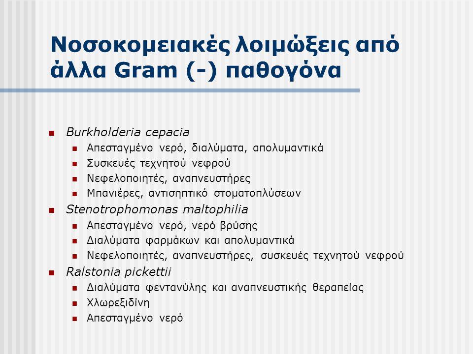 Νοσοκομειακές λοιμώξεις από άλλα Gram (-) παθογόνα  Burkholderia cepacia  Απεσταγμένο νερό, διαλύματα, απολυμαντικά  Συσκευές τεχνητού νεφρού  Νεφ