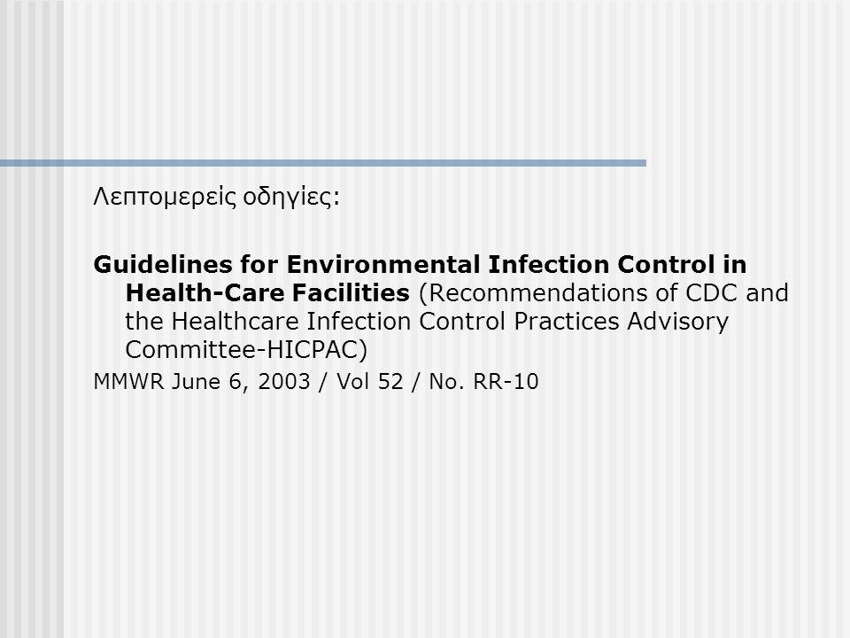 Λεπτομερείς οδηγίες: Guidelines for Environmental Infection Control in Health-Care Facilities (Recommendations of CDC and the Healthcare Infection Con