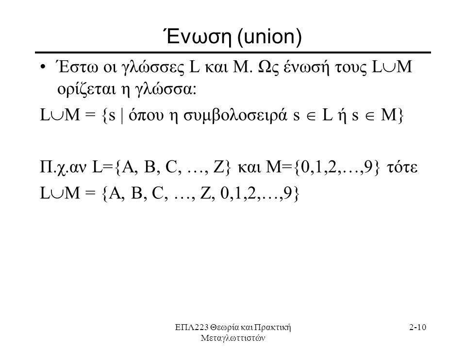 ΕΠΛ223 Θεωρία και Πρακτική Μεταγλωττιστών 2-10 Ένωση (union) •Έστω οι γλώσσες L και Μ.