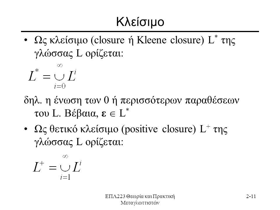 ΕΠΛ223 Θεωρία και Πρακτική Μεταγλωττιστών 2-11 •Ως κλείσιμο (closure ή Kleene closure) L * της γλώσσας L ορίζεται: δηλ.