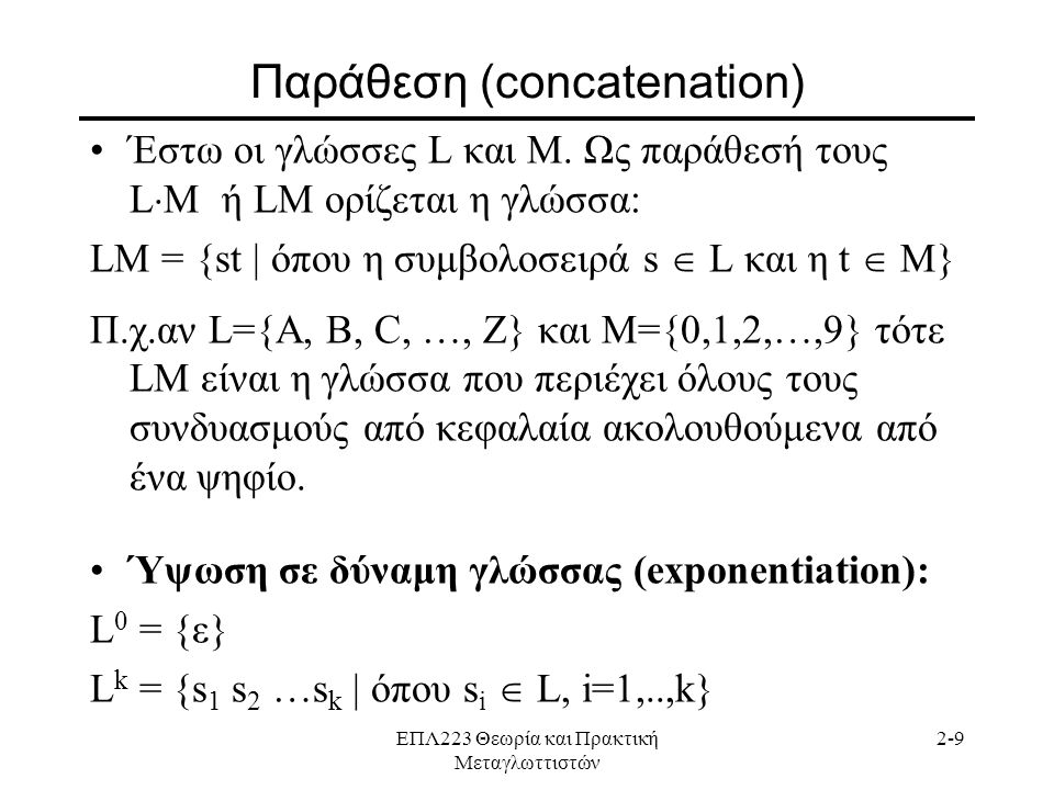 ΕΠΛ223 Θεωρία και Πρακτική Μεταγλωττιστών 2-9 Παράθεση (concatenation) •Έστω οι γλώσσες L και Μ.