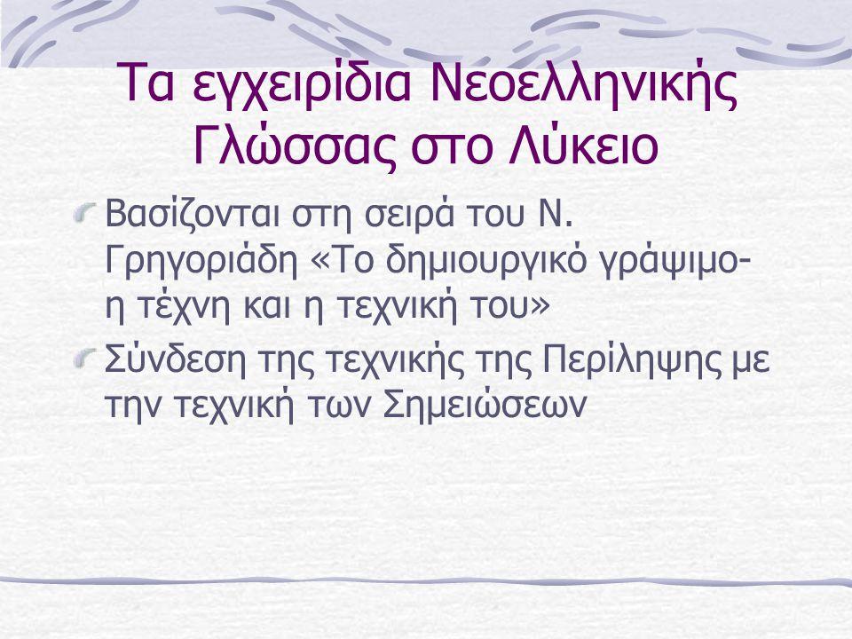 Τα εγχειρίδια Νεοελληνικής Γλώσσας στο Λύκειο Βασίζονται στη σειρά του Ν.