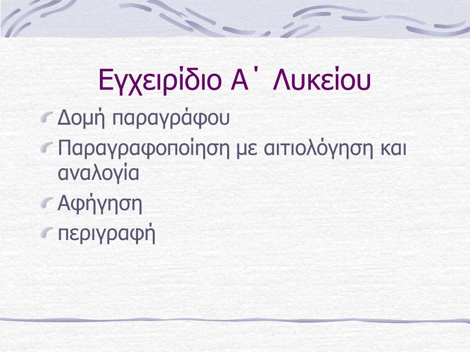 Εγχειρίδιο Α΄ Λυκείου Δομή παραγράφου Παραγραφοποίηση με αιτιολόγηση και αναλογία Αφήγηση περιγραφή