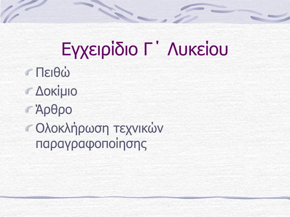 Σημειώσεις - περίληψη Σχεδιάγραμμα Διαρθρωτικές λέξεις και φράσεις Χρήση παθητικής και ενεργητικής σύνταξης Ειδικό λεξιλόγιο για μεταφορά πληροφοριών ή απόψεων σε πλάγιο λόγο