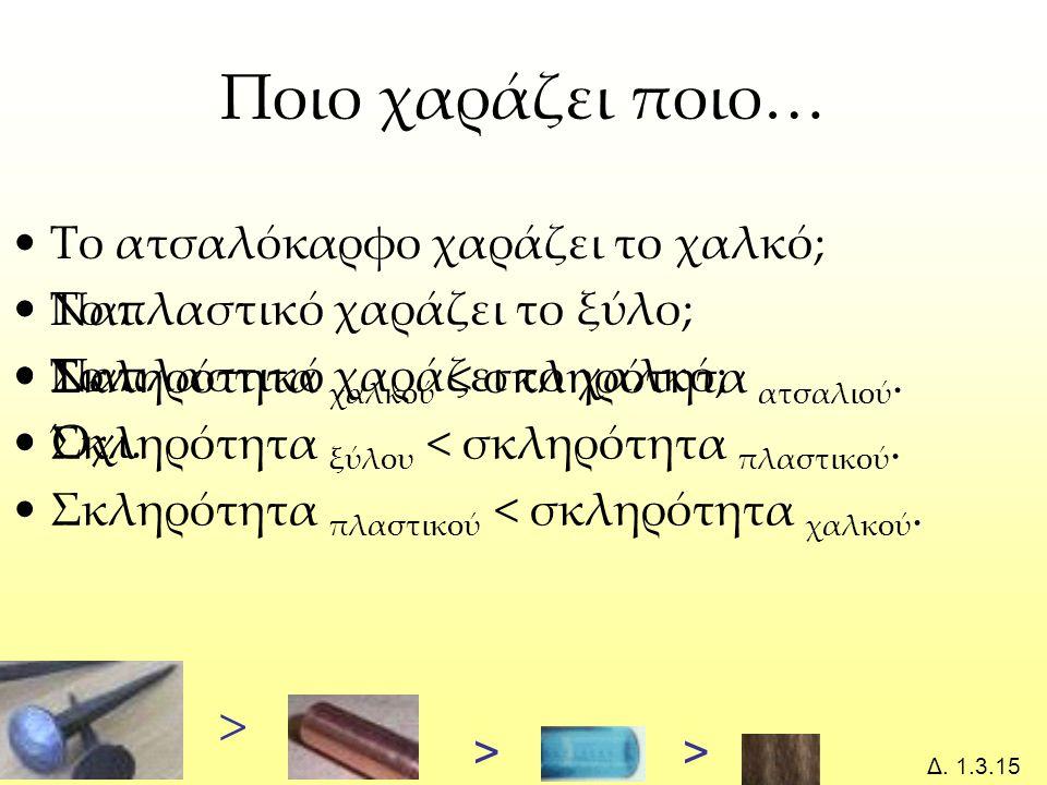 Ποιο χαράζει ποιο… •Το ατσαλόκαρφο χαράζει το χαλκό; •Ναι.