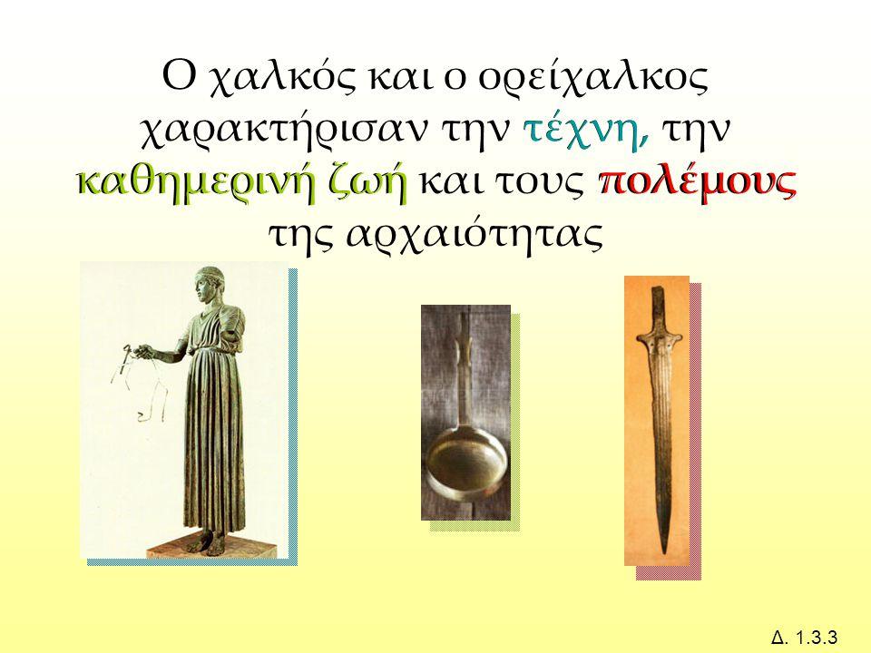Ο χαλκός και ο ορείχαλκος χαρακτήρισαν την τέχνη, την καθημερινή ζωή και τους πολέμους της αρχαιότητας τέχνη, καθημερινή ζωή πολέμους Δ.
