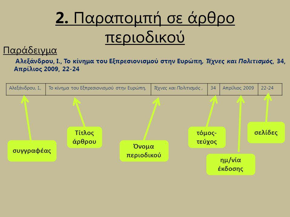 2. Παραπομπή σε άρθρο περιοδικού Παράδειγμα Αλεξάνδρου, Ι., Το κίνημα του Εξπρεσιονισμού στην Ευρώπη, Τέχνες και Πολιτισμός, 34, Απρίλιος 2009, 22-24