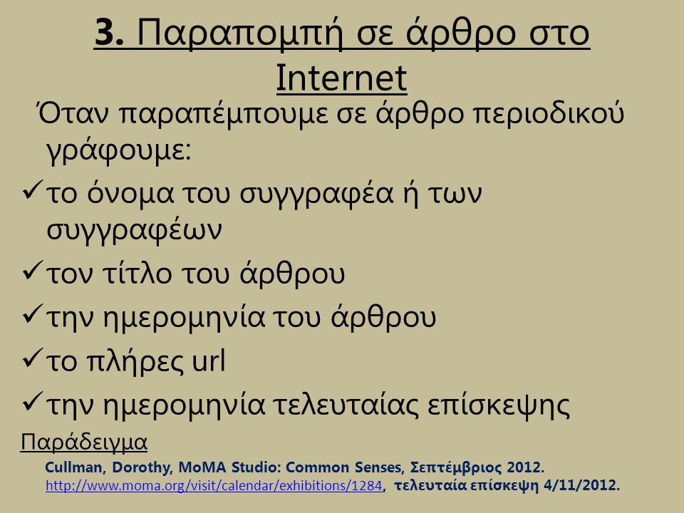 3. Παραπομπή σε άρθρο στο Internet Όταν παραπέμπουμε σε άρθρο περιοδικού γράφουμε:  το όνομα του συγγραφέα ή των συγγραφέων  τον τίτλο του άρθρου 