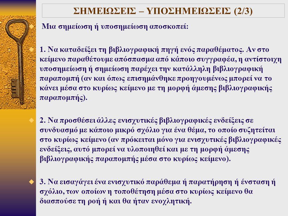 ΣΗΜΕΙΩΣΕΙΣ – ΥΠΟΣΗΜΕΙΩΣΕΙΣ (2/3)  Μια σημείωση ή υποσημείωση αποσκοπεί:  1. Να καταδείξει τη βιβλιογραφική πηγή ενός παραθέματος. Αν στο κείμενο παρ