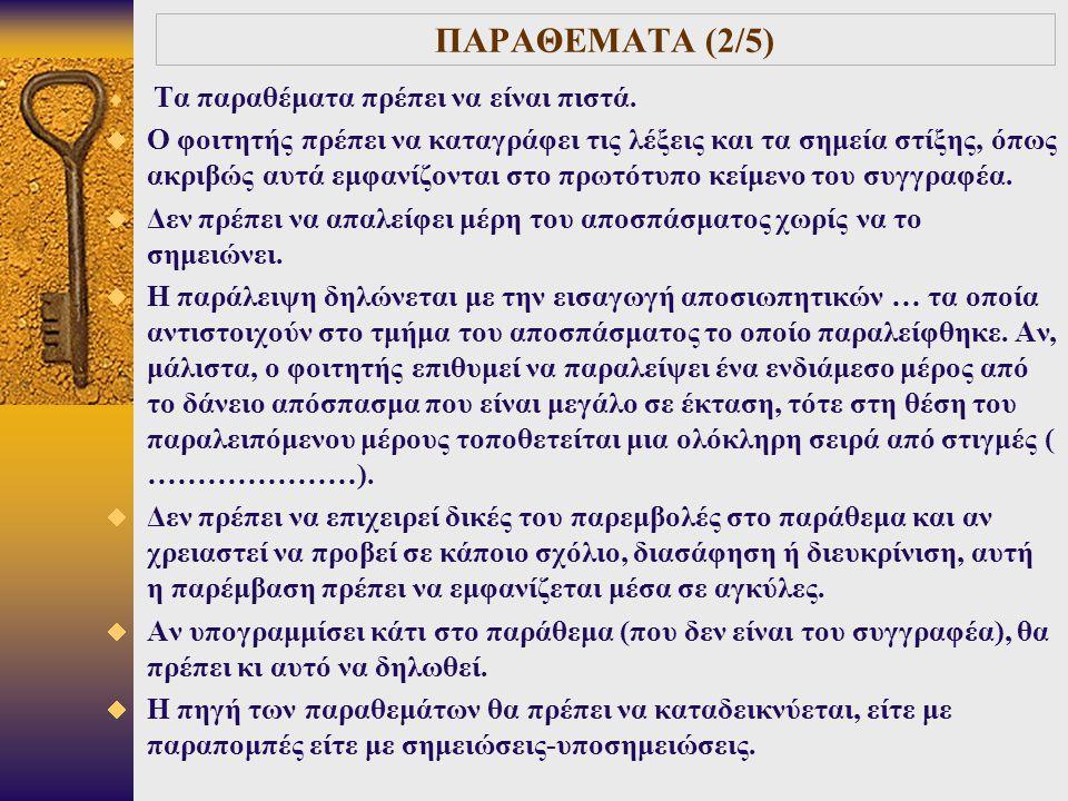 ΠΑΡΑΘΕΜΑΤΑ (2/5)  Τα παραθέματα πρέπει να είναι πιστά.  Ο φοιτητής πρέπει να καταγράφει τις λέξεις και τα σημεία στίξης, όπως ακριβώς αυτά εμφανίζον