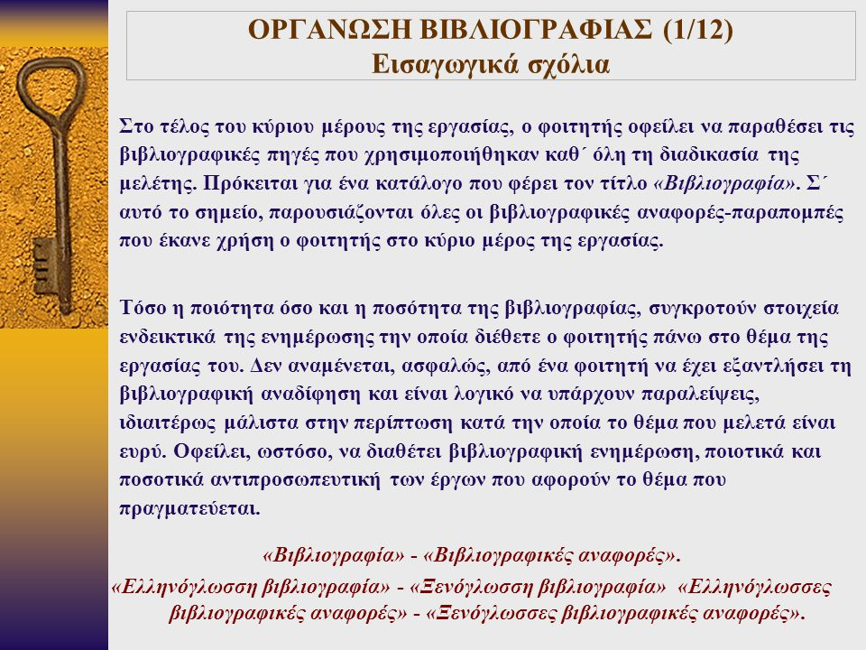 ΟΡΓΑΝΩΣΗ ΒΙΒΛΙΟΓΡΑΦΙΑΣ (1/12) Εισαγωγικά σχόλια Στο τέλος του κύριου μέρους της εργασίας, ο φοιτητής οφείλει να παραθέσει τις βιβλιογραφικές πηγές που