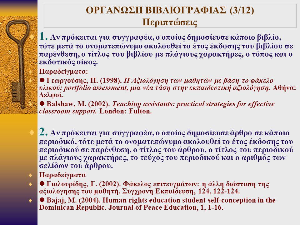 ΟΡΓΑΝΩΣΗ ΒΙΒΛΙΟΓΡΑΦΙΑΣ (3/12) Περιπτώσεις  1.