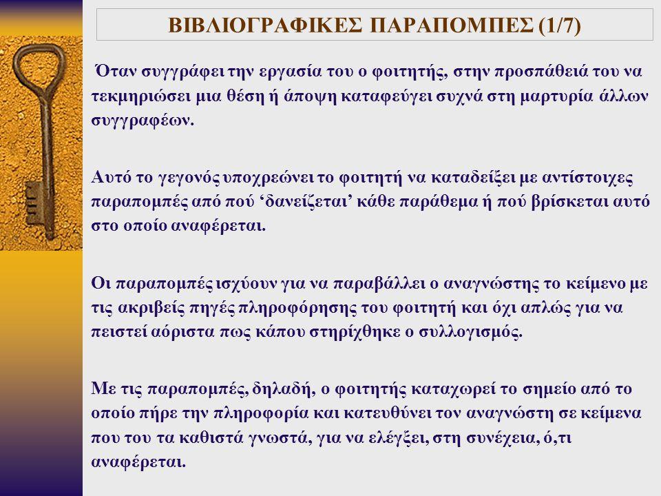 ΒΙΒΛΙΟΓΡΑΦΙΚΕΣ ΠΑΡΑΠΟΜΠΕΣ (1/7) Όταν συγγράφει την εργασία του ο φοιτητής, στην προσπάθειά του να τεκμηριώσει μια θέση ή άποψη καταφεύγει συχνά στη μαρτυρία άλλων συγγραφέων.
