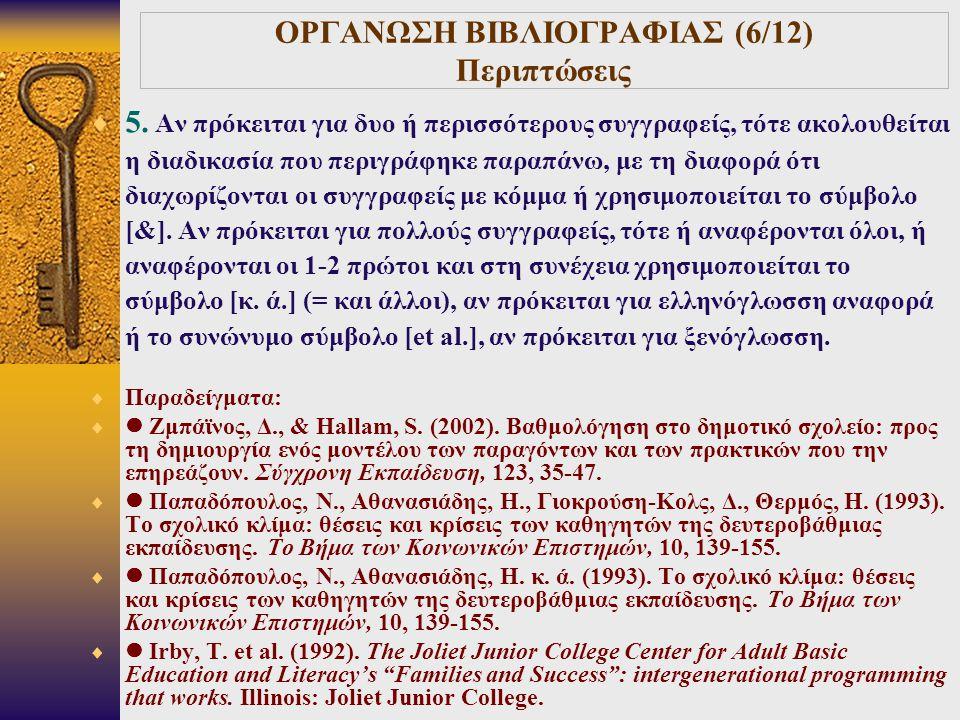 ΟΡΓΑΝΩΣΗ ΒΙΒΛΙΟΓΡΑΦΙΑΣ (6/12) Περιπτώσεις  5.