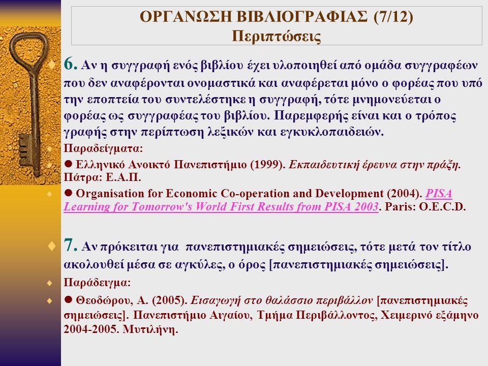 ΟΡΓΑΝΩΣΗ ΒΙΒΛΙΟΓΡΑΦΙΑΣ (7/12) Περιπτώσεις  6.