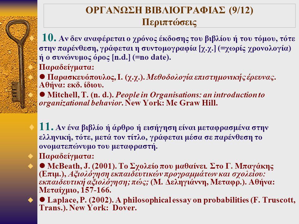 ΟΡΓΑΝΩΣΗ ΒΙΒΛΙΟΓΡΑΦΙΑΣ (9/12) Περιπτώσεις  10. Αν δεν αναφέρεται ο χρόνος έκδοσης του βιβλίου ή του τόμου, τότε στην παρένθεση, γράφεται η συντομογρα