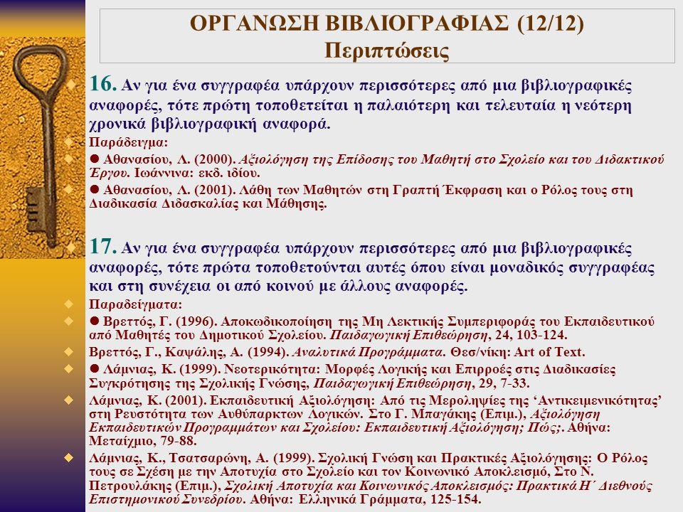 ΟΡΓΑΝΩΣΗ ΒΙΒΛΙΟΓΡΑΦΙΑΣ (12/12) Περιπτώσεις  16. Αν για ένα συγγραφέα υπάρχουν περισσότερες από μια βιβλιογραφικές αναφορές, τότε πρώτη τοποθετείται η