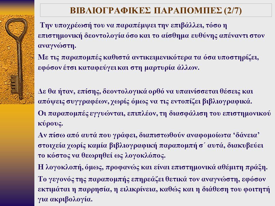 ΒΙΒΛΙΟΓΡΑΦΙΚΕΣ ΠΑΡΑΠΟΜΠΕΣ (2/7) Την υποχρέωσή του να παραπέμψει την επιβάλλει, τόσο η επιστημονική δεοντολογία όσο και το αίσθημα ευθύνης απέναντι στον αναγνώστη.