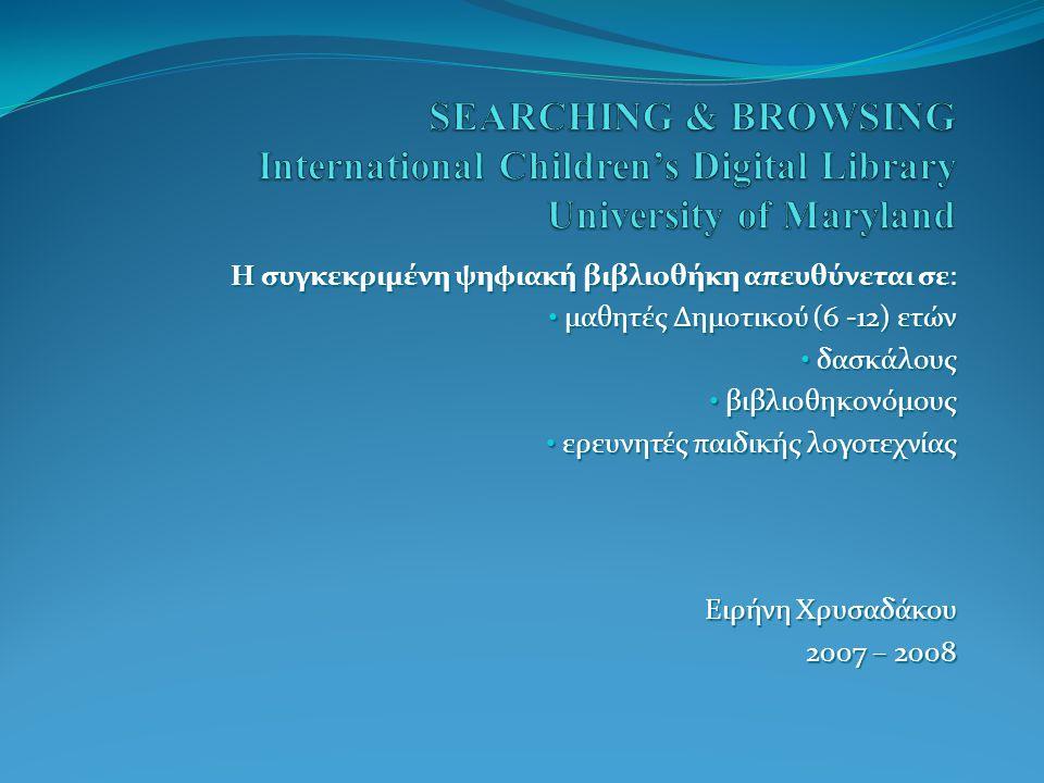 Η συγκεκριμένη ψηφιακή βιβλιοθήκη απευθύνεται σε: • μαθητές Δημοτικoύ (6 -12) ετών • δασκάλους • βιβλιοθηκονόμους • ερευνητές παιδικής λογοτεχνίας Ειρήνη Χρυσαδάκου 2007 – 2008