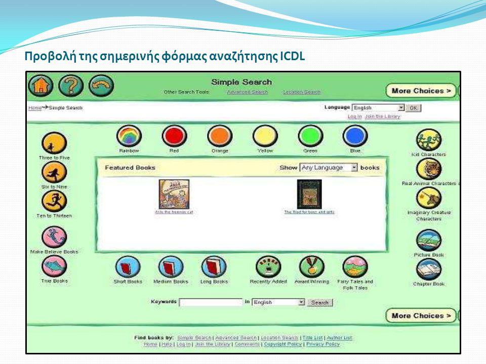 Βασικοί πρωτοποριακοί σχεδιασμοί ICDL  Παρουσίαση του «Category Browser «με τρόπο που θυμίζει ένα παιχνίδι, δηλαδή με χρώματα, κουμπιά, σχήματα και εικόνες  Προβολή των δομικών μεταδεδομένων που αφορούν στην αποθήκευση και παρουσίαση των τεκμηρίων, υπο μορφή φασετών, δηλαδή συγκεκριμένων θεματικών υποκατηγοριών.