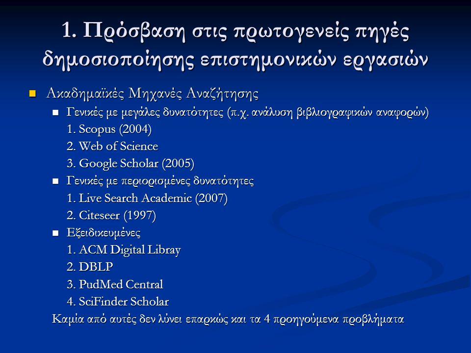 1. Πρόσβαση στις πρωτογενείς πηγές δημοσιοποίησης επιστημονικών εργασιών  Ακαδημαϊκές Μηχανές Αναζήτησης  Γενικές με μεγάλες δυνατότητες (π.χ. ανάλυ