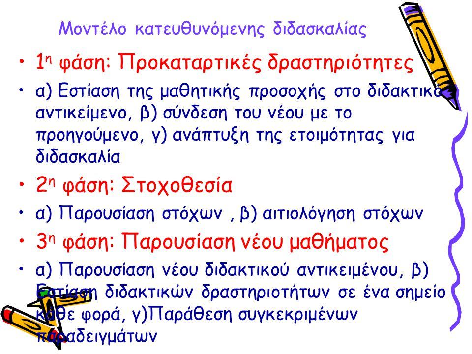 Μοντέλο κατευθυνόμενης διδασκαλίας •1 η φάση: Προκαταρτικές δραστηριότητες •α) Εστίαση της μαθητικής προσοχής στο διδακτικό αντικείμενο, β) σύνδεση το