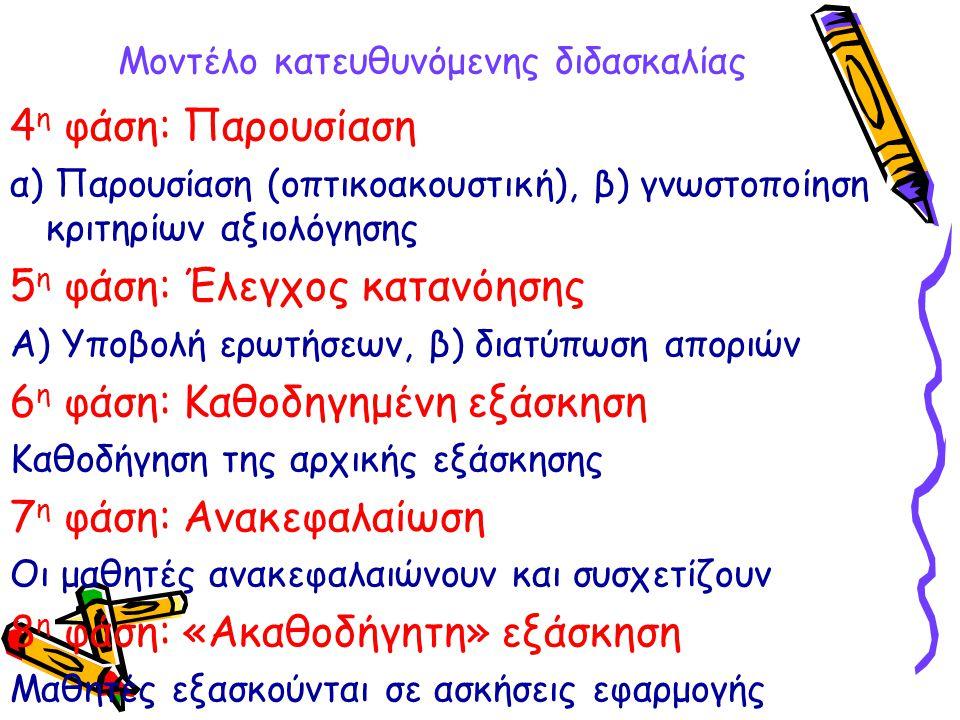 Μοντέλο κατευθυνόμενης διδασκαλίας 4 η φάση: Παρουσίαση α) Παρουσίαση (οπτικοακουστική), β) γνωστοποίηση κριτηρίων αξιολόγησης 5 η φάση: Έλεγχος καταν