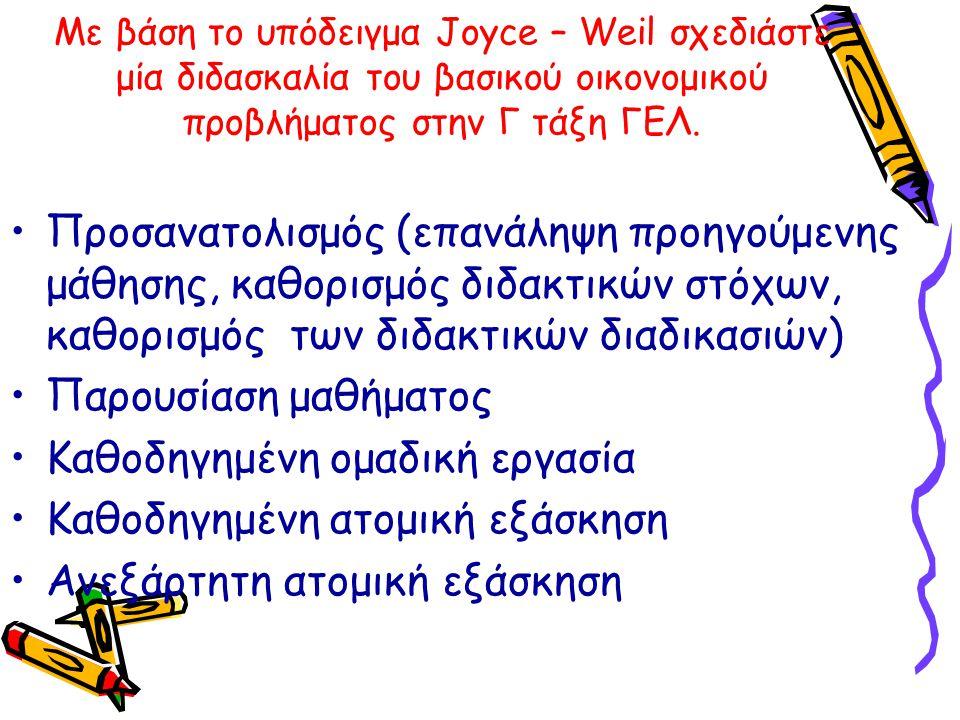 Με βάση το υπόδειγμα Joyce – Weil σχεδιάστε μία διδασκαλία του βασικού οικονομικού προβλήματος στην Γ τάξη ΓΕΛ. •Προσανατολισμός (επανάληψη προηγούμεν