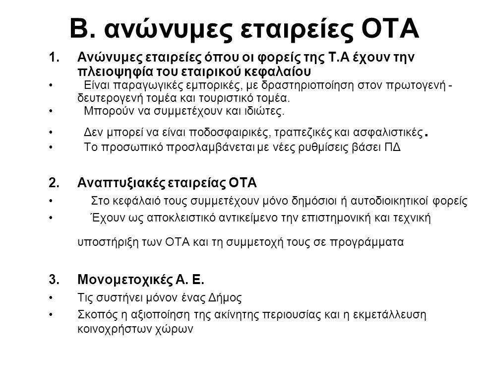 Β. ανώνυμες εταιρείες ΟΤΑ 1.Ανώνυμες εταιρείες όπου οι φορείς της Τ.Α έχουν την πλειοψηφία του εταιρικού κεφαλαίου • Είναι παραγωγικές εμπορικές, με δ