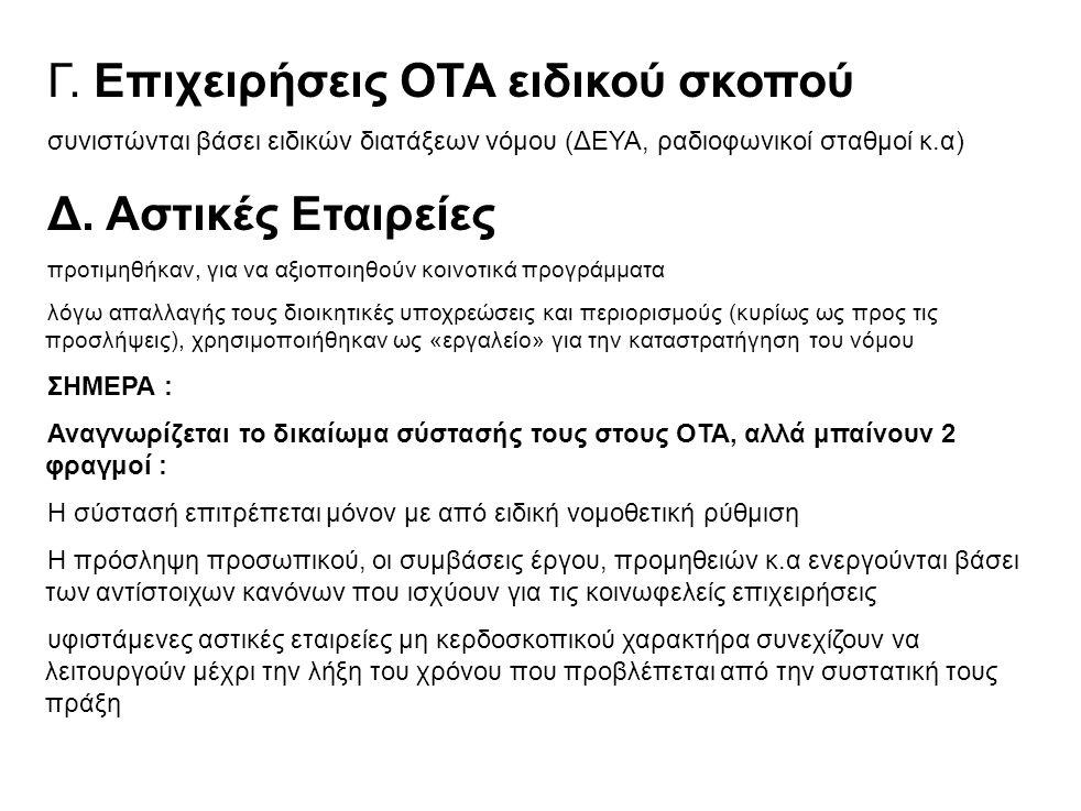 Γ. Επιχειρήσεις ΟΤΑ ειδικού σκοπού συνιστώνται βάσει ειδικών διατάξεων νόμου (ΔΕΥΑ, ραδιοφωνικοί σταθμοί κ.α) Δ. Αστικές Εταιρείες προτιμηθήκαν, για ν