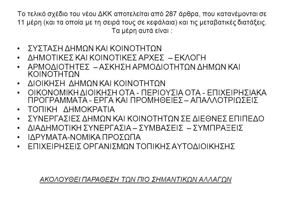 Το τελικό σχέδιο του νέου ΔΚΚ αποτελείται από 287 άρθρα, που κατανέμονται σε 11 μέρη (και τα οποία με τη σειρά τους σε κεφάλαια) και τις μεταβατικές διατάξεις.