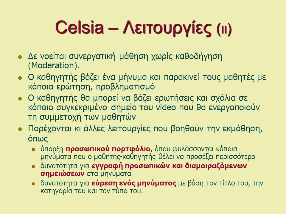 Celsia – Λειτουργίες (ιι)  Δε νοείται συνεργατική μάθηση χωρίς καθοδήγηση (Moderation).