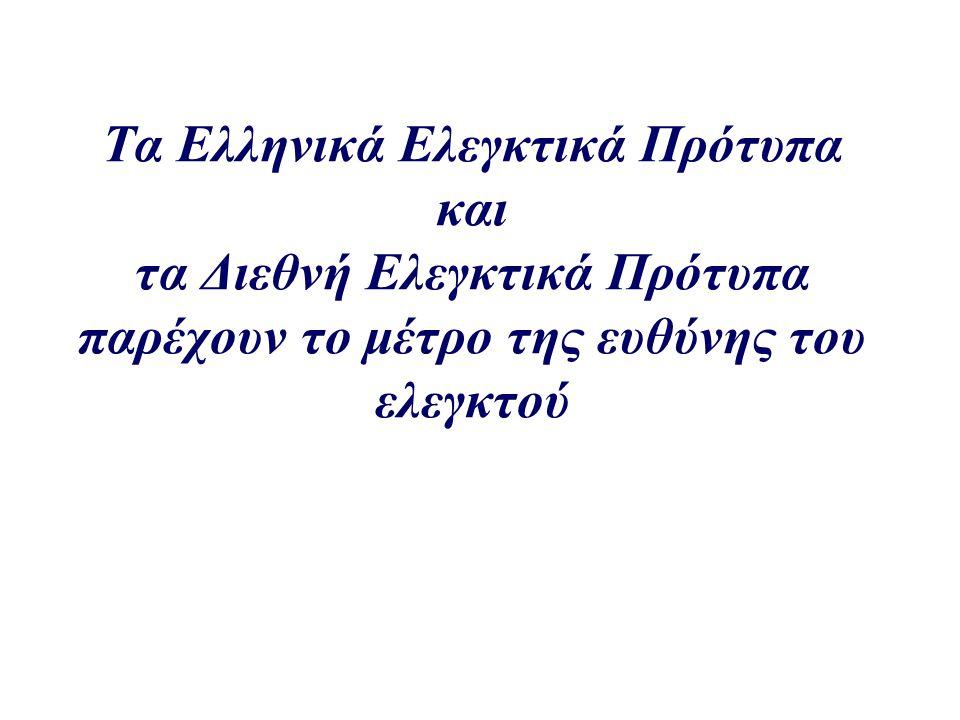 Τα Ελληνικά Ελεγκτικά Πρότυπα και τα Διεθνή Ελεγκτικά Πρότυπα παρέχουν το μέτρο της ευθύνης του ελεγκτού