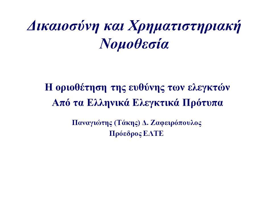 Δικαιοσύνη και Χρηματιστηριακή Νομοθεσία Παναγιώτης (Τάκης) Δ. Ζαφειρόπουλος Πρόεδρος ΕΛΤΕ Η οριοθέτηση της ευθύνης των ελεγκτών Από τα Ελληνικά Ελεγκ