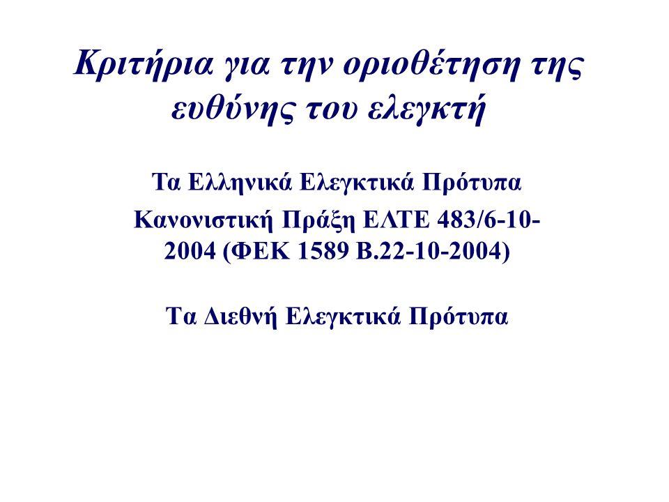 Κριτήρια για την οριοθέτηση της ευθύνης του ελεγκτή Τα Διεθνή Ελεγκτικά Πρότυπα Τα Ελληνικά Ελεγκτικά Πρότυπα Κανονιστική Πράξη ΕΛΤΕ 483/6-10- 2004 (ΦΕΚ 1589 Β.22-10-2004)
