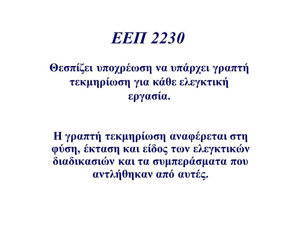 ΕΕΠ 2230 Θεσπίζει υποχρέωση να υπάρχει γραπτή τεκμηρίωση για κάθε ελεγκτική εργασία. Η γραπτή τεκμηρίωση αναφέρεται στη φύση, έκταση και είδος των ελε